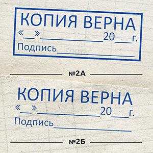Штамп (печать) КОПИЯ ВЕРНА - ВЕРНО - Изготовление печатей