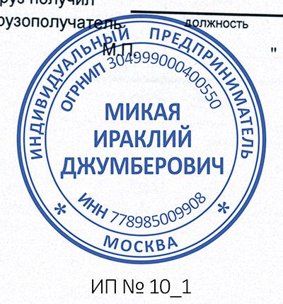 образец печати сбербанка россии фото