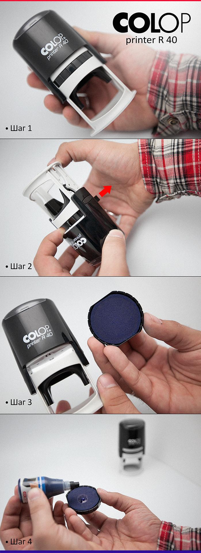 как разобрать оснастку для печати colop printer r40